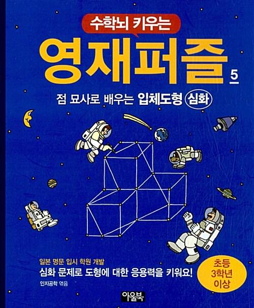 수학뇌 키우는 영재퍼즐 5
