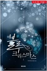 [세트] [BL] 블루 크리스마스 (총2권/완결)