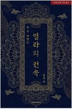 [세트] [BL] 염라의 권속 (총2권/완결)