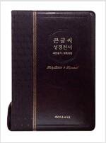 [다크브라운] 개역개정판 큰글씨 성경전서 새찬송가 NKR73EBU - 대(大) 합본.색인