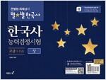 [중고] 큰별쌤 최태성의 별★별한국사 한국사능력검정시험 고급(1.2급) 상