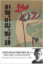 현대어판 하늘과 바람과 별과 시 (양장) : 1955년 정음사 오리지널 초판본 표지 디자인