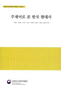 주제어로 본 한국 현대사