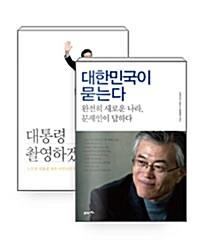 [세트] 대통령님, 촬영하겠습니다 + 대한민국이 묻는다 - 전2권