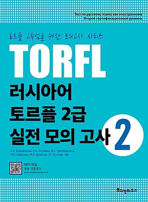 러시아어 TORFL 2급 실전 모의 고사 2