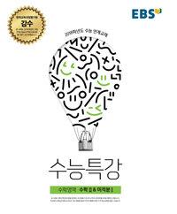 EBS 수능특강 수학영역 수학 2 & 미적분 1 (2017년)