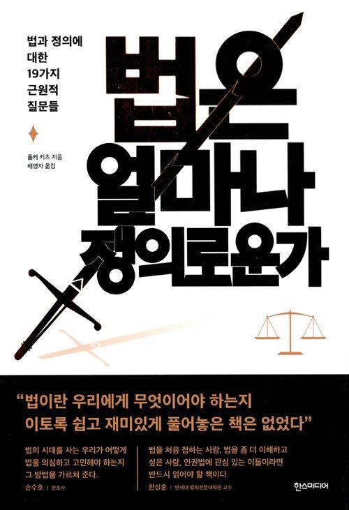 법은 얼마나 정의로운가 : 법과 정의에 대한 19가지 근원적 질문들