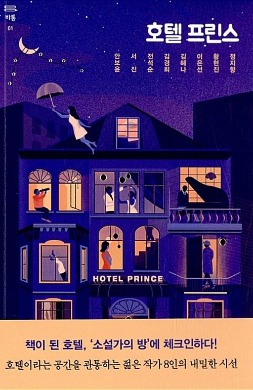 호텔 프린스