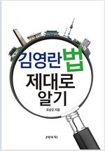 [중고] 김영란법 제대로 알기