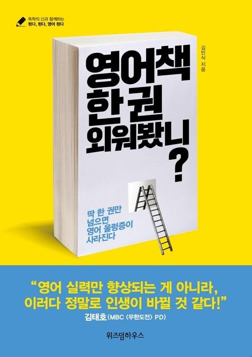 영어책 한권 외워봤니?