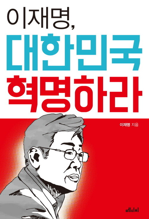 이재명, 대한민국 혁명하라
