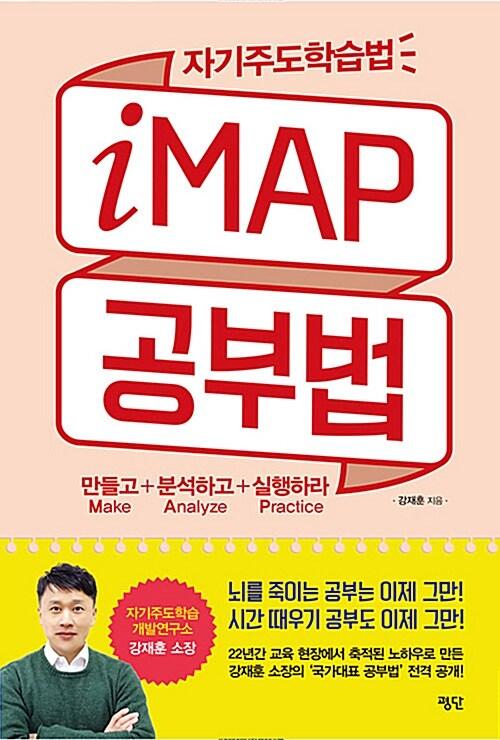 자기주도학습법 iMAP 공부법