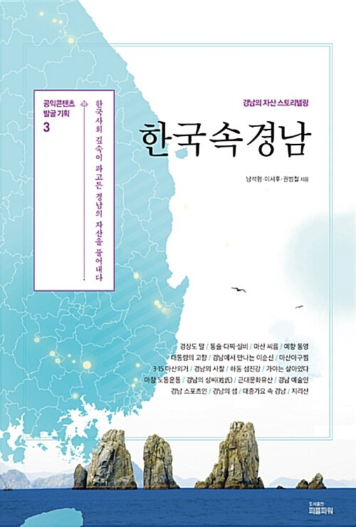 한국 속 경남