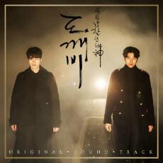 도깨비 OST Pack 2 [2CD]
