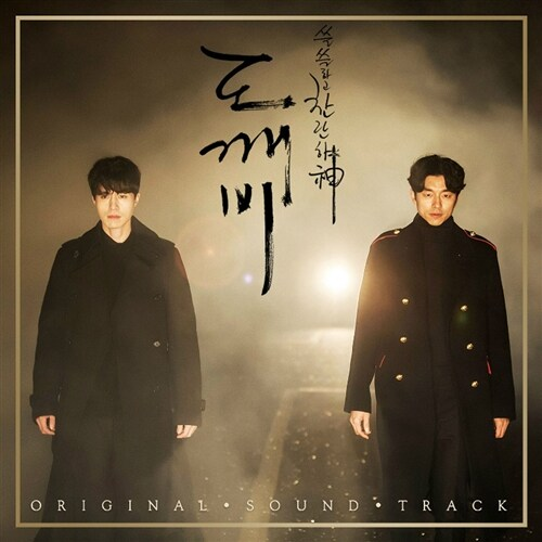 도깨비 OST Pack 2 [2CD]