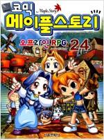 [중고] 코믹 메이플 스토리 오프라인 RPG 24