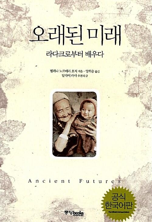 오래된 미래 (DVD 포함)