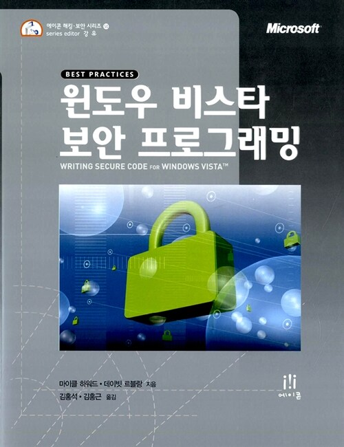윈도우 비스타 보안 프로그래밍