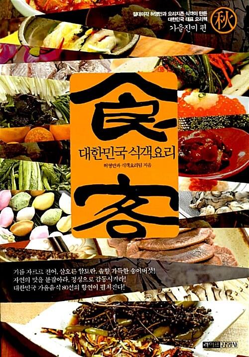 대한민국 식객요리 가을진미 편