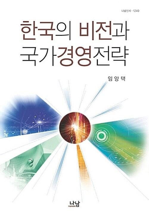 한국의 비전과 국가경영전략