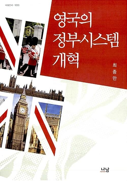 영국의 정부시스템 개혁