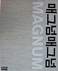 온라인 서점으로 이동 ISBN:8972914304