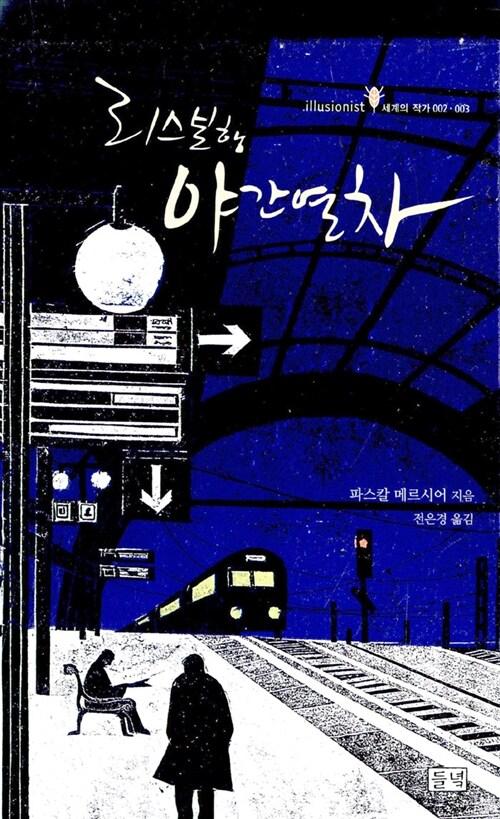 리스본행 야간열차 세트 - 전2권