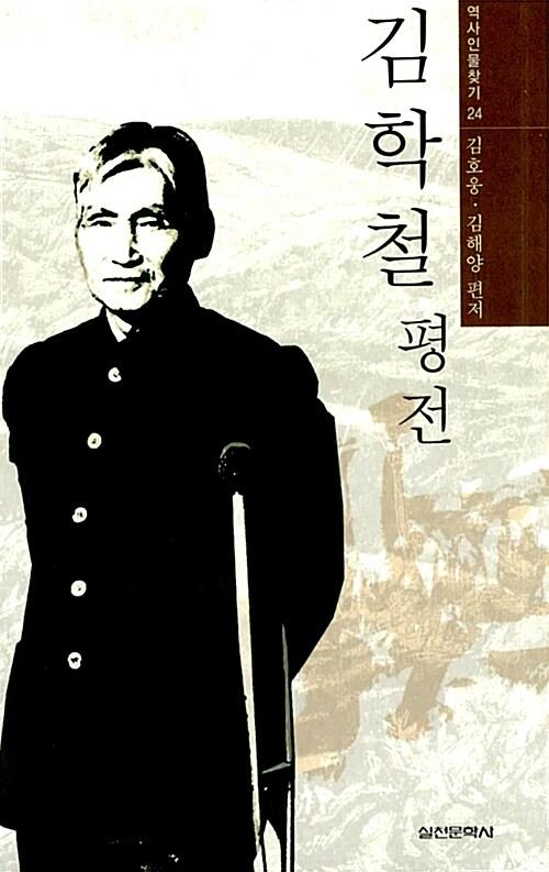김학철 평전