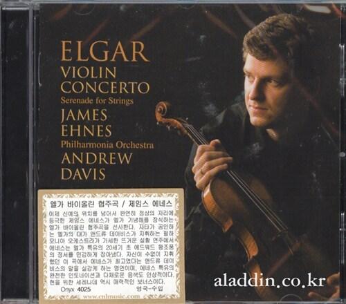 [수입] 엘가 : 바이올린 협주곡 & 현을 위한 세레나데