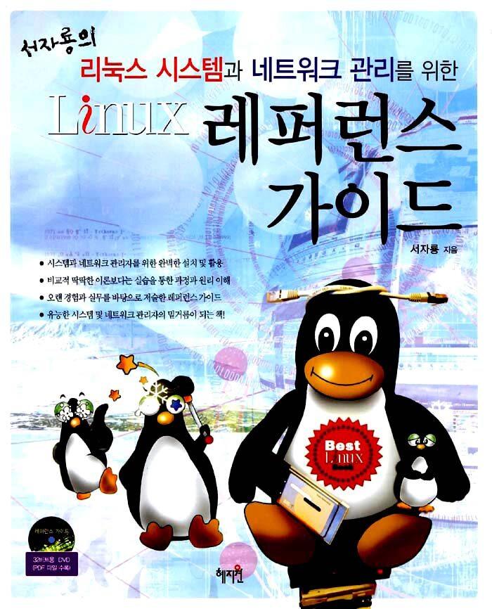 (서자룡의 리눅스 시스템과 네트워크 관리를 위한)레퍼런스 가이드
