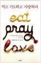 [중고] 먹고 기도하고 사랑하라