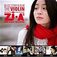 Zia (지아) - 컴필레이션 앨범 : 바이올린