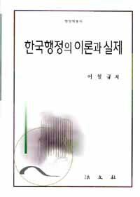 한국행정의 이론과 실제