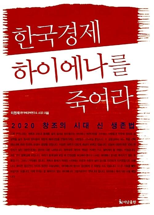 한국경제 하이에나를 죽여라