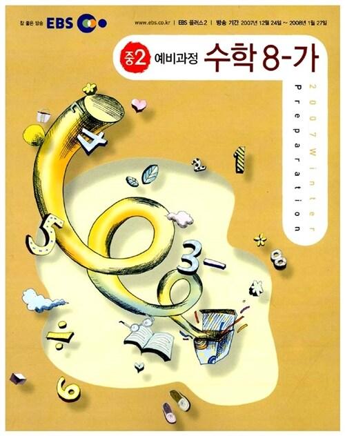 EBS 중2 예비과정 수학 8-가