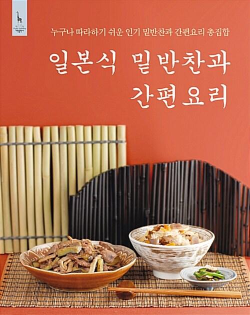 [중고] 일본식 밑반찬과 간편요리