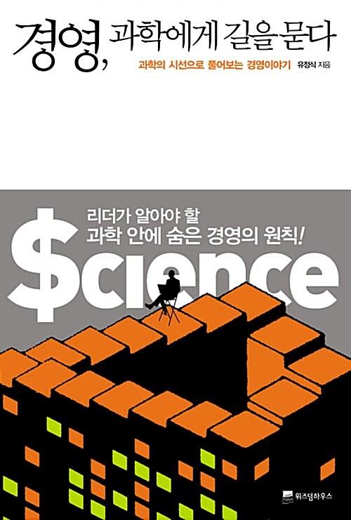 경영, 과학에게 길을 묻다