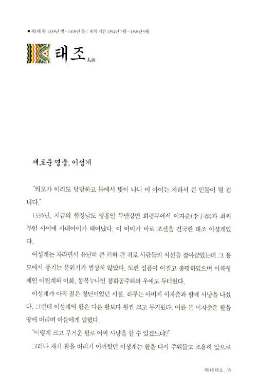 조선왕조사 傳