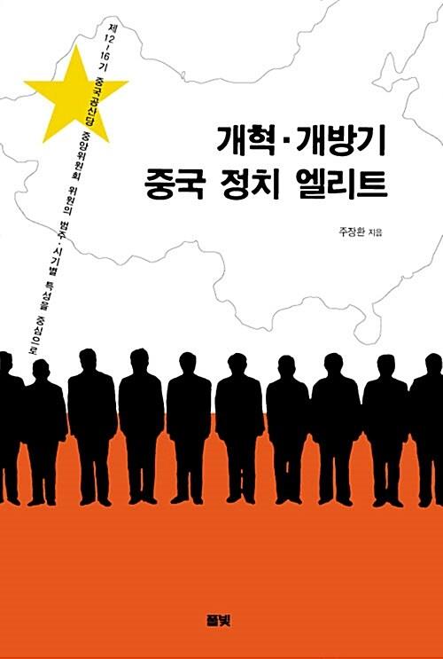 개혁 개방기 중국 정치 엘리트