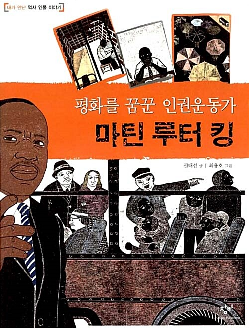 평화를 꿈꾼 인권운동가 마틴 루터 킹
