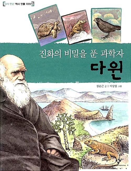 진화의 비밀을 푼 과학자 다윈