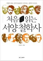 [중고] 처음 읽는 서양 철학사