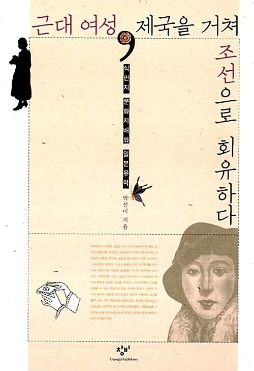 근대 여성, 제국을 거쳐 조선으로 회유하다