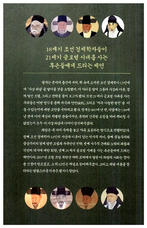 조선을 구한 13인의 경제학자들 : 18세기 조선 경제학자들의 부국론