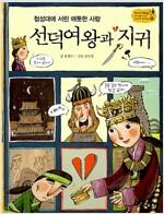 선덕여왕과 지귀