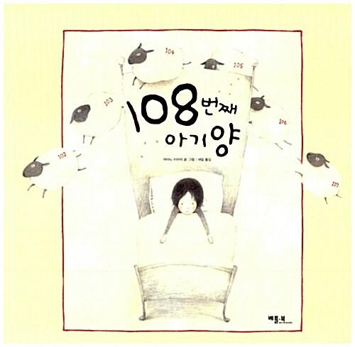 108번째 아기양