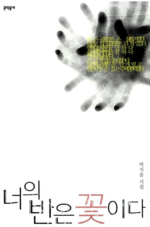 너의 반은 꽃이다 : 박지웅 시집