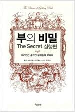 부의 비밀 The Secret 실행편