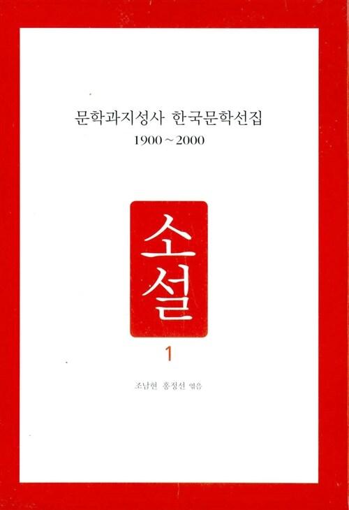 문학과지성사 한국문학선집 1900~2000 - 전4권 세트