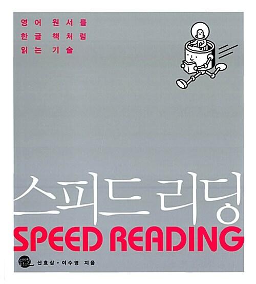 스피드 리딩 Speed Reading
